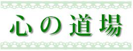 iyashi3