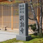 高松市のお寺、興願寺正面