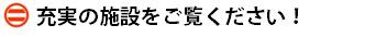 menushisetsu