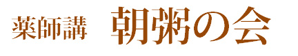 yakushikou8