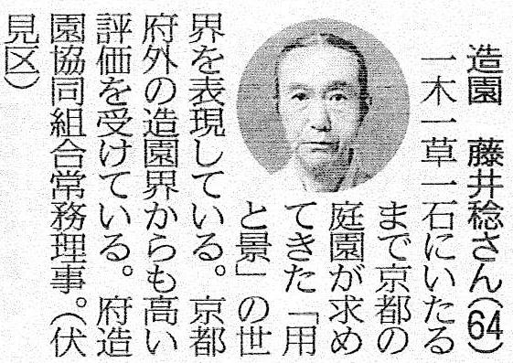 fujiizouen3